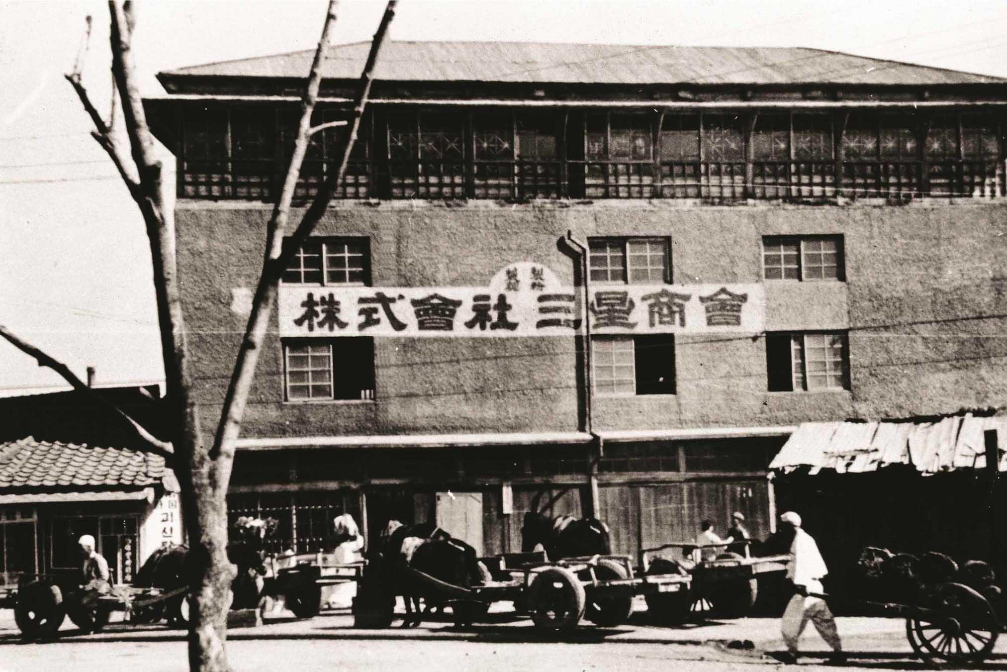Primera fábrica de Samsung